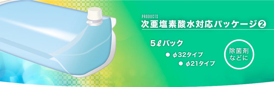 次亜塩素酸水対応パッケージ2