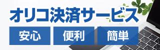 クレジットカード・ローン-オリコ