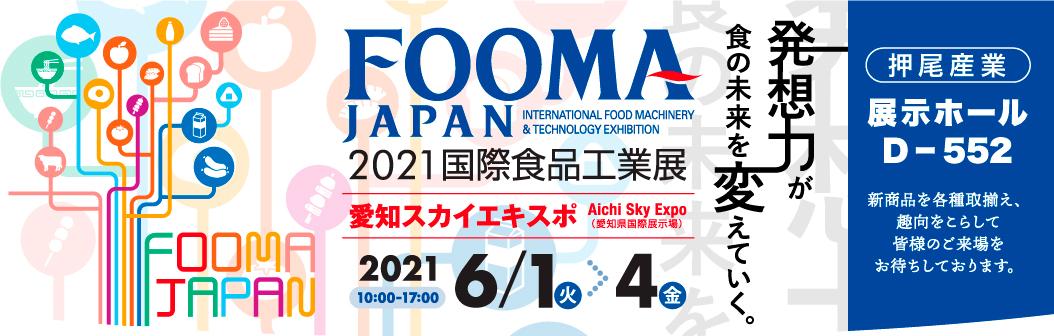 FOOMA JAPAN 2021国際食品工業展